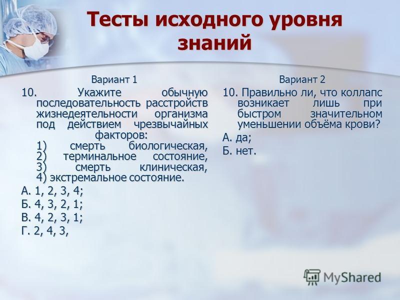 Тесты исходного уровня знаний Вариант 1 10. Укажите обычную последовательность расстройств жизнедеятельности организма под действием чрезвычайных факторов: 1) смерть биологическая, 2) терминальное состояние, 3) смерть клиническая, 4) экстремальное со