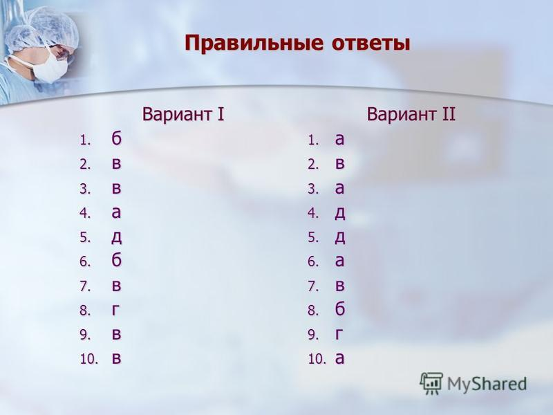 Правильные ответы Вариант I 1. б 2. в 3. в 4. а 5. д 6. б 7. в 8. г 9. в 10. в Вариант II 1. а 2. в 3. а 4. д 5. д 6. а 7. в 8. б 9. г 10. а