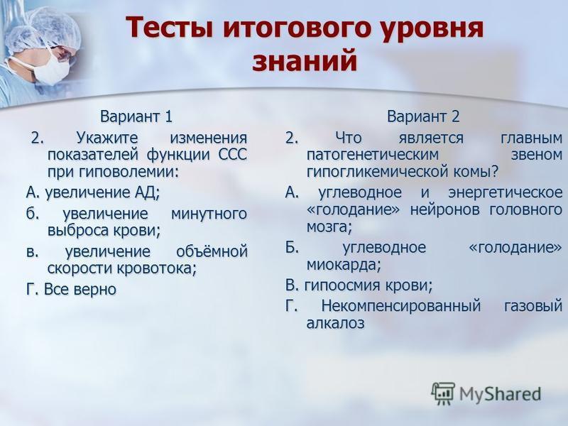 Тесты итогового уровня знаний Вариант 2 2. Что является главным патогенетическим звеном гипогликемической комы? А. углеводное и энергетическое «голодание» нейронов головного мозга; Б. углеводное «голодание» миокарда; В. гипосмия крови; Г. Некомпенсир