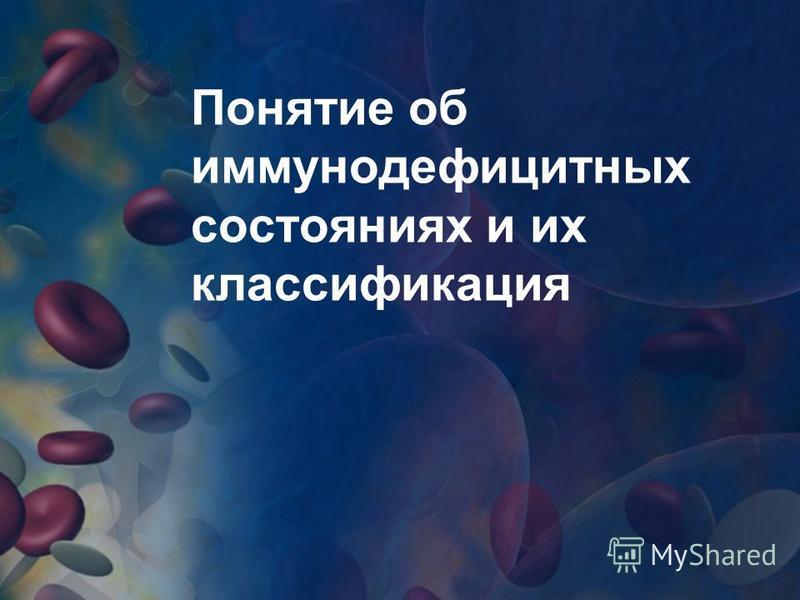 Понятие об иммунодефицитных состояниях и их классификация
