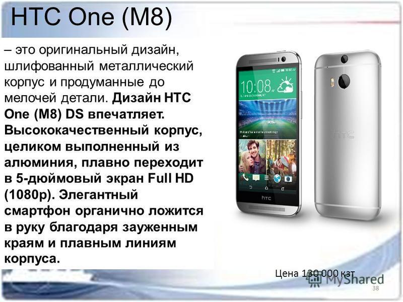 – это оригинальный дизайн, шлифованный металлический корпус и продуманные до мелочей детали. Дизайн HTC One (M8) DS впечатляет. Высококачественный корпус, целиком выполненный из алюминия, плавно переходит в 5-дюймовый экран Full HD (1080p). Элегантны
