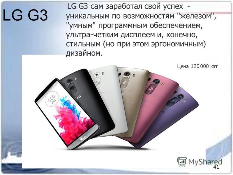 LG G3 LG G3 сам заработал свой успех - уникальным по возможностям железом, умным программным обеспечением, ультра-четким дисплеем и, конечно, стильным (но при этом эргономичным) дизайном. Цена 120 000 кзт 41