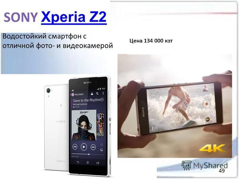 SONY Xperiа Z2 Xperiа Z2 Водостойкий смартфон с отличной фото- и видеокамерой Цена 134 000 кзт 49