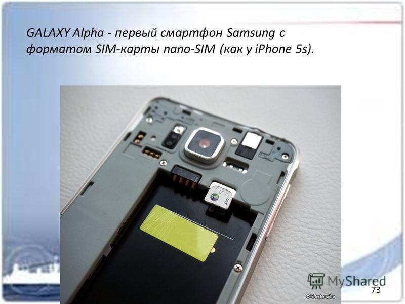 GALAXY Alpha - первый смартфон Samsung с форматом SIM-карты nano-SIM (как у iPhone 5s). 73