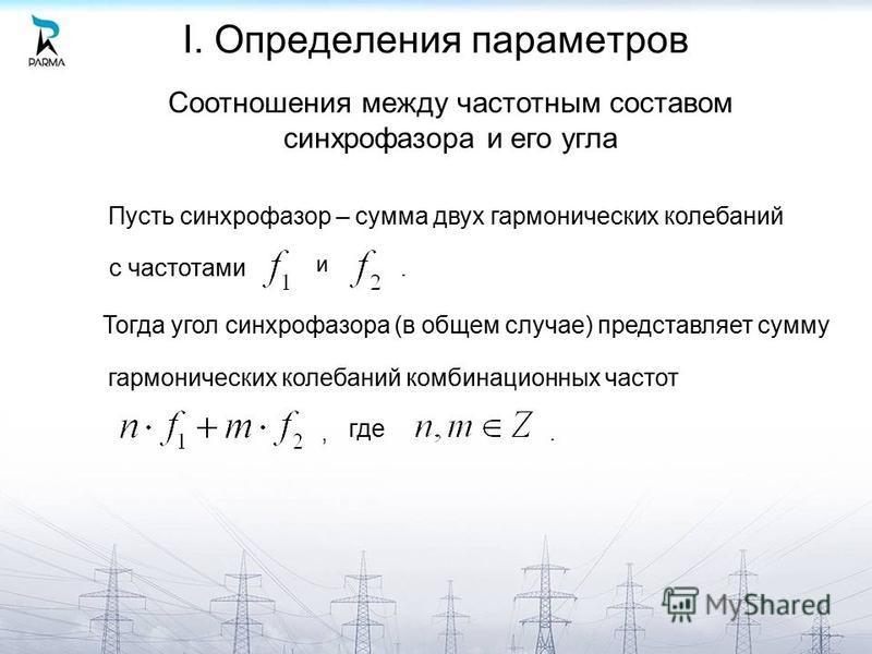 Соотношения между частотным составом синхрофазора и его угла Пусть синхрофазор – сумма двух гармонических колебаний и Тогда угол синхрофазора (в общем случае) представляет сумму. с частотами гармонических колебаний комбинационных частот, где. I. Опре