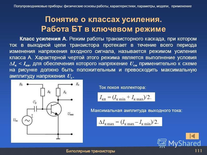 Биполярные транзисторы 111 Понятие о классах усиления. Работа БТ в ключевом режиме Полупроводниковые приборы: физические основы работы, характеристики, параметры, модели, применение Класс усиления А. Режим работы транзисторного каскада, при котором т