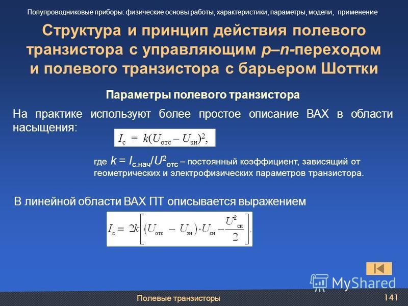 Полевые транзисторы 141 Структура и принцип действия полевого транзистора с управляющим p–n-переходом и полевого транзистора с барьером Шоттки Полупроводниковые приборы: физические основы работы, характеристики, параметры, модели, применение Параметр