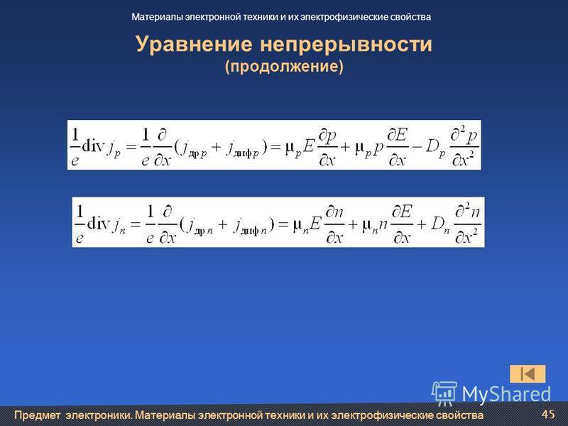 Предмет электроники. Материалы электронной техники и их электрофизические свойства 45 Уравнение непрерывности (продолжение) Материалы электронной техники и их электрофизические свойства