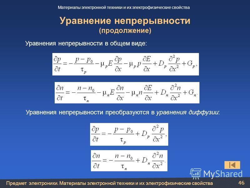 Предмет электроники. Материалы электронной техники и их электрофизические свойства 46 Уравнение непрерывности (продолжение) Материалы электронной техники и их электрофизические свойства Уравнения непрерывности в общем виде: Уравнения непрерывности пр