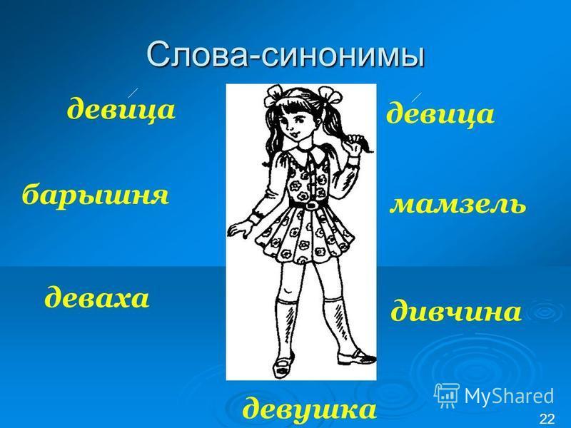 Слова-синонимы 22 девушка мамзель девица деваха дивчина барышня