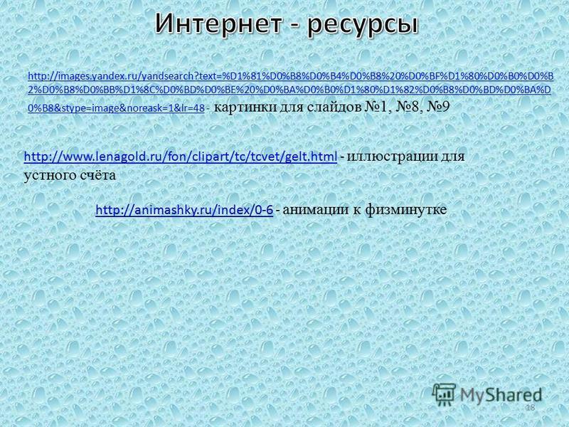 http://www.lenagold.ru/fon/clipart/tc/tcvet/gelt.htmlhttp://www.lenagold.ru/fon/clipart/tc/tcvet/gelt.html - иллюстрации для устного счёта 18 http://images.yandex.ru/yandsearch?text=%D1%81%D0%B8%D0%B4%D0%B8%20%D0%BF%D1%80%D0%B0%D0%B 2%D0%B8%D0%BB%D1%