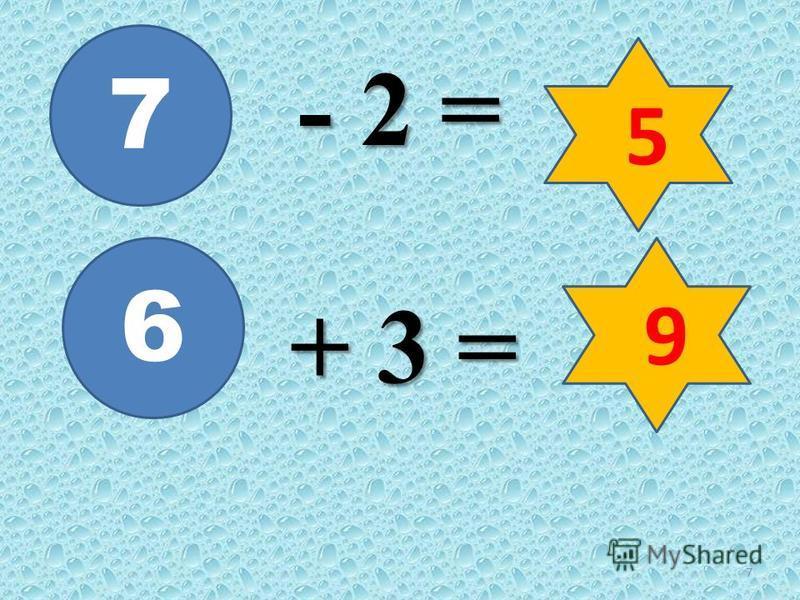 7 - 2 = 7 5 6 + 3 = 9