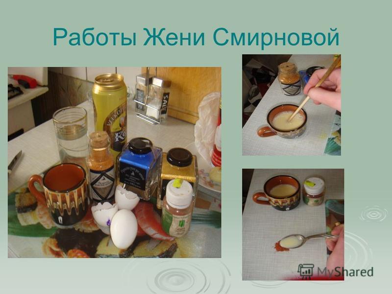 Работы Жени Смирновой