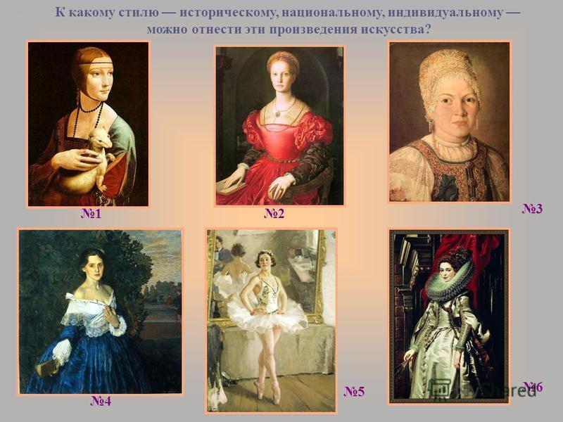 12 3 4 5 6 К какому стилю историческому, национальному, индивидуальному можно отнести эти произведения искусства?