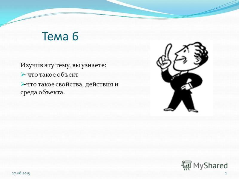 Учитель информатики МОУ «Застолбская сш» Мачехина Н.А. 27.08.20151