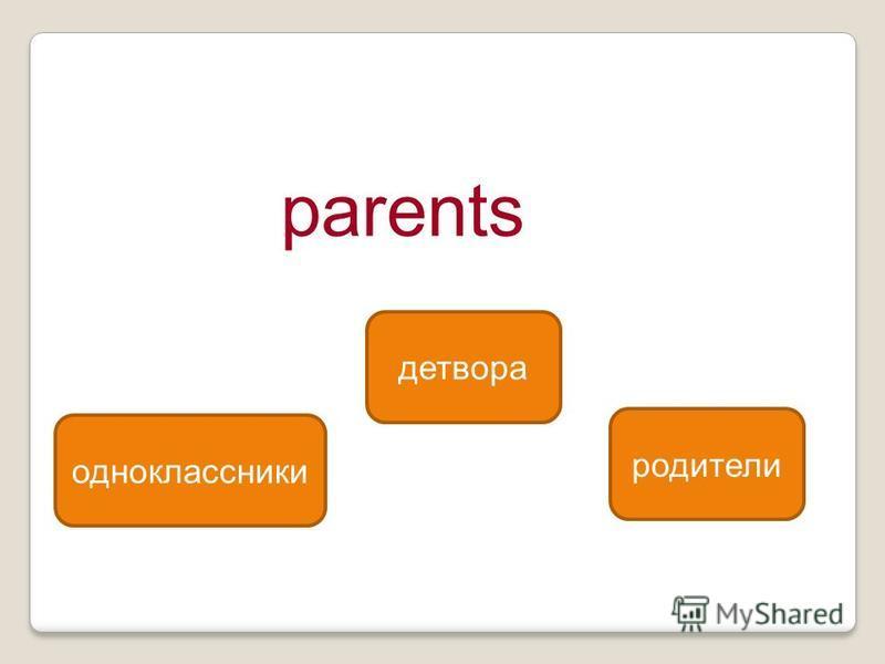 parents родители одноклассники детвора