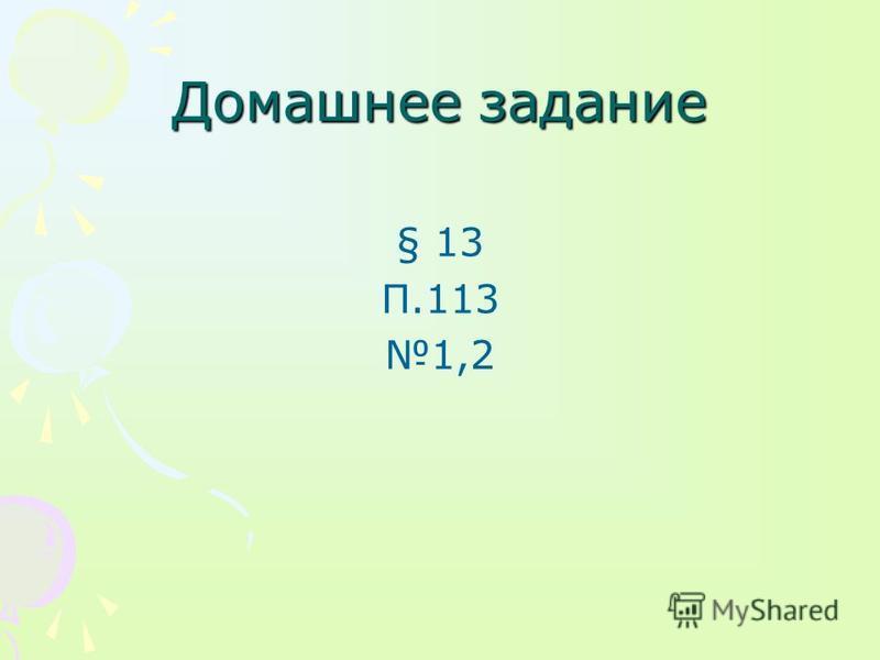 Домашнее задание § 13 П.113 1,2