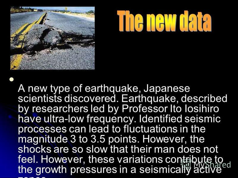 A new type of earthquake, Japanese scientists discovered. Earthquake, described by researchers led by Professor Ito Iosihiro have ultra-low frequency. Identified seismic processes can lead to fluctuations in the magnitude 3 to 3.5 points. However, th