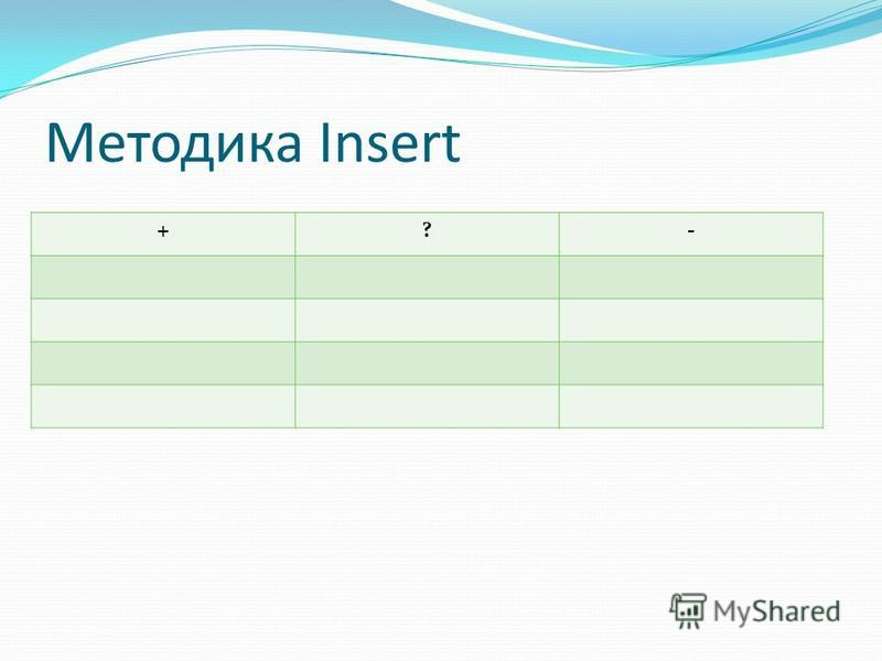Методика Insert +?-