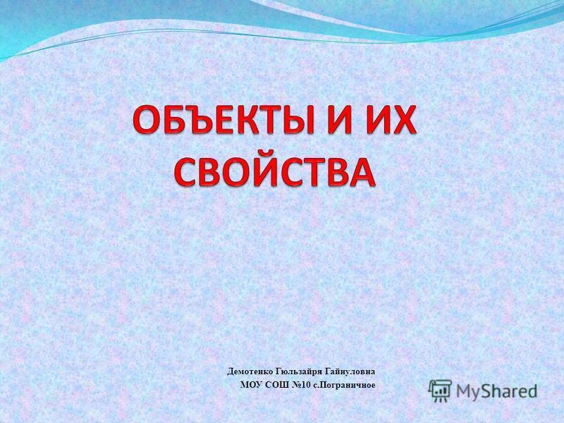 Демотенко Гюльзайря Гайнуловна МОУ СОШ 10 с.Пограничное