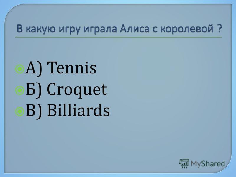 А) Tennis Б) Croquet В) Billiards