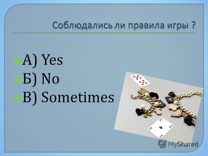 А) Yes Б) No В) Sometimes
