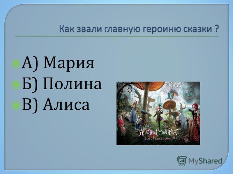 А) Мария Б) Полина В) Алиса