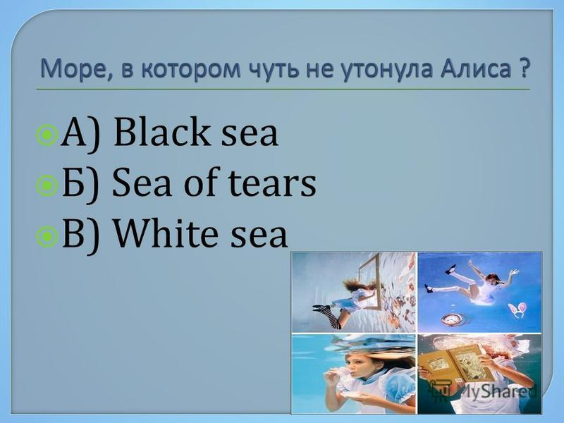 А) Black sea Б) Sea of tears В) White sea