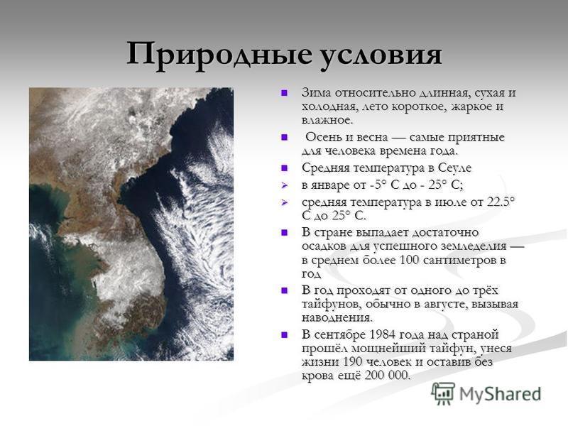 Природные условия Зима относительно длинная, сухая и холодная, лето короткое, жаркое и влажное. Зима относительно длинная, сухая и холодная, лето короткое, жаркое и влажное. Осень и весна самые приятные для человека времена года. Осень и весна самые