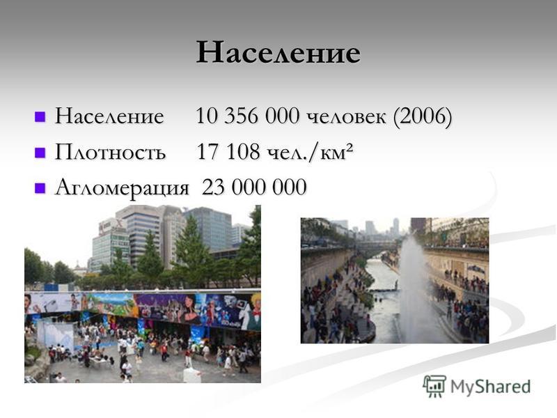 Население Население 10 356 000 человек (2006) Население 10 356 000 человек (2006) Плотность 17 108 чел./км² Плотность 17 108 чел./км² Агломерация 23 000 000 Агломерация 23 000 000