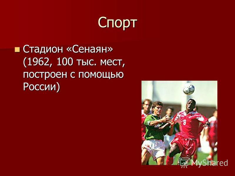 Спорт Стадион «Сенаян» (1962, 100 тыс. мест, построен с помощью России) Стадион «Сенаян» (1962, 100 тыс. мест, построен с помощью России)