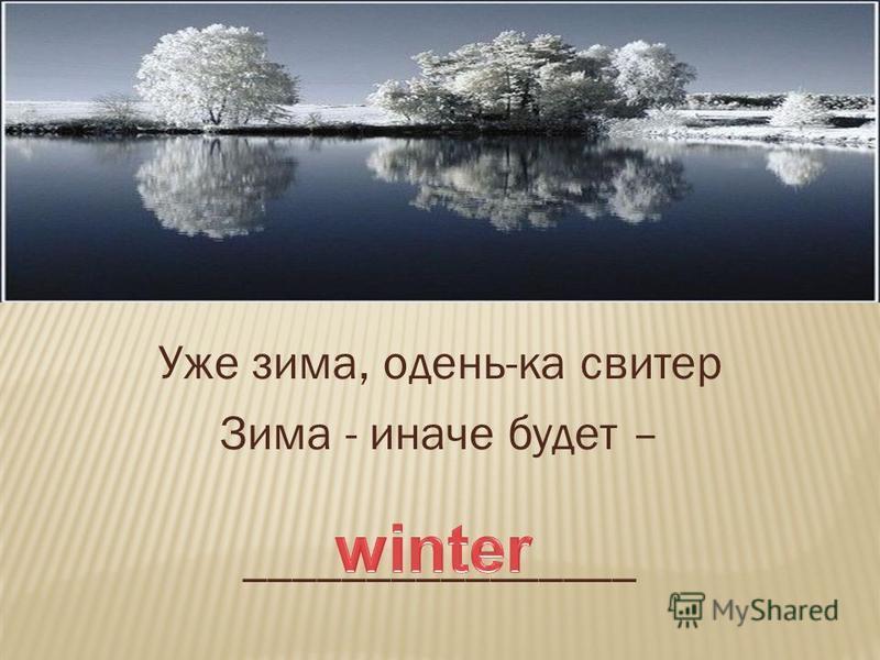 Уже зима, одень-ка свитер Зима - иначе будет – ________________