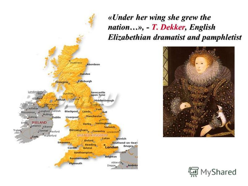 «Under her wing she grew the nation…», - T. Dekker, English Elizabethian dramatist and pamphletist