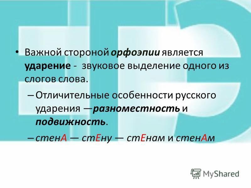 Важной стороной орфоэпии является ударение - звуковое выделение одного из слогов слова. – Отличительные особенности русского ударения разноместность и подвижность. – стенА ст Ену ст Енам и стен Ам