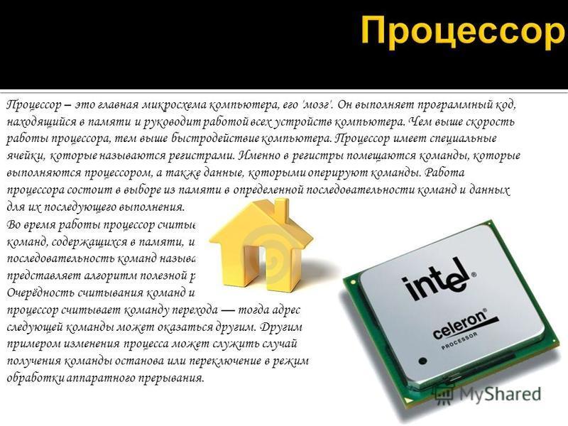 Во время работы процессор считывает последовательность команд, содержащихся в памяти, и исполняет их. Такая последовательность команд называется программой и представляет алгоритм полезной работы процессора. Очерёдность считывания команд изменяется в