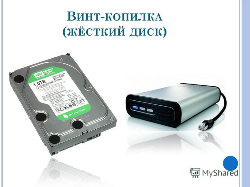 В ИНТ - КОПИЛКА ( ЖЁСТКИЙ ДИСК )