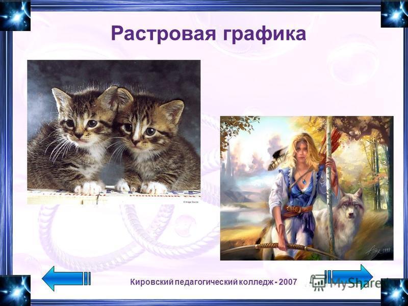 Кировский педагогический колледж - 2007 Растровая графика
