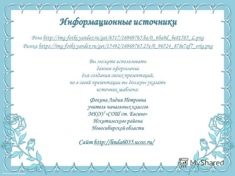 Информационные источники Роза http://img-fotki.yandex.ru/get/6517/16969765.ba/0_6ba9d_be81585_L.pnghttp://img-fotki.yandex.ru/get/6517/16969765.ba/0_6ba9d_be81585_L.png Рамка https://img-fotki.yandex.ru/get/15492/16969765.25e/0_96524_878e7af7_orig.pn