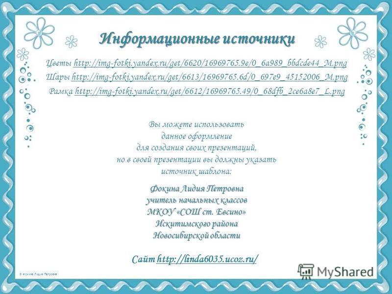 Информационные источники Цветы http://img-fotki.yandex.ru/get/6620/16969765.9e/0_6a989_bbdcde44_M.pnghttp://img-fotki.yandex.ru/get/6620/16969765.9e/0_6a989_bbdcde44_M.png Шары http://img-fotki.yandex.ru/get/6613/16969765.6d/0_697e9_45152006_M.pnghtt
