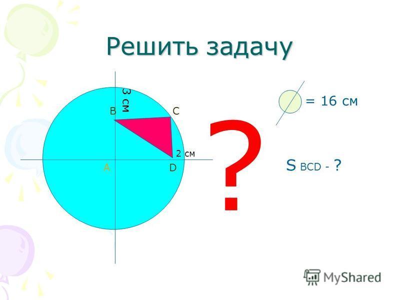 Решить задачу А BC D 2 см 3 см = 16 см S BCD - ? ?