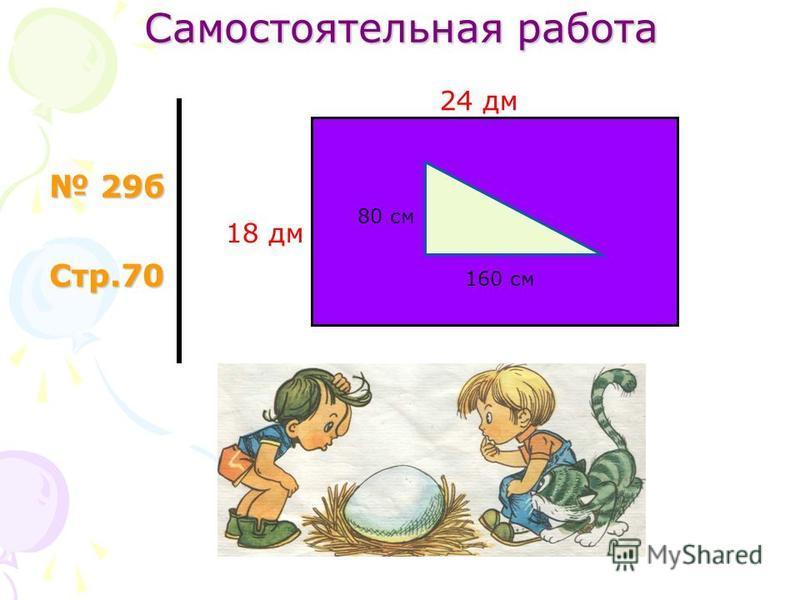 Самостоятельная работа 29 б 29 б Стр.70 18 дм 24 дм 80 см 160 см S ф - ?