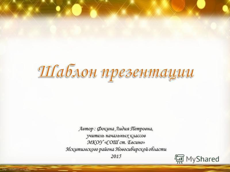 http://linda6035.ucoz.ru/ Автор : Фокина Лидия Петровна, учитель начальных классов МКОУ «СОШ ст. Евсино» Искитимского района Новосибирской области 2015