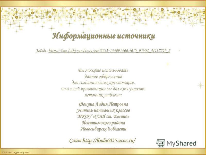 Информационные источники Звёзды https://img-fotki.yandex.ru/get/6615/134091466.46/0_93b08_9f23752f_Shttps://img-fotki.yandex.ru/get/6615/134091466.46/0_93b08_9f23752f_S Вы можете использовать данное оформление для создания своих презентаций, но в сво