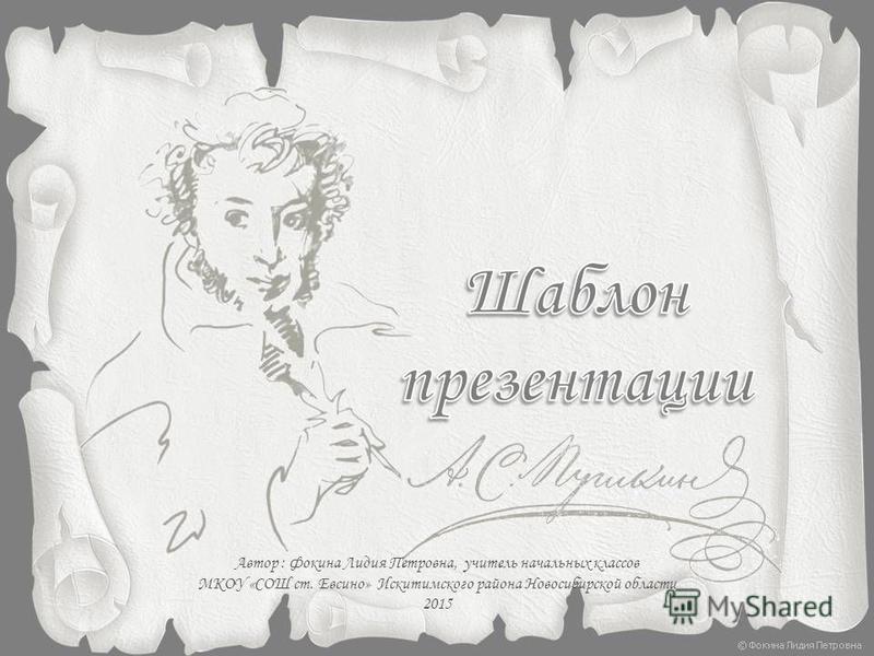 Автор : Фокина Лидия Петровна, учитель начальных классов МКОУ «СОШ ст. Евсино» Искитимского района Новосибирской области 2015