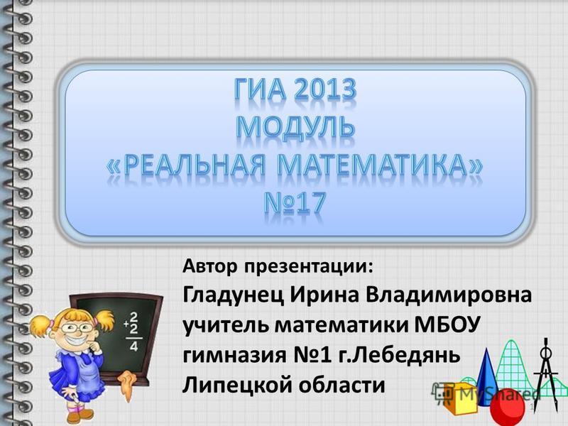 Автор презентации: Гладунец Ирина Владимировна учитель математики МБОУ гимназия 1 г.Лебедянь Липецкой области 1