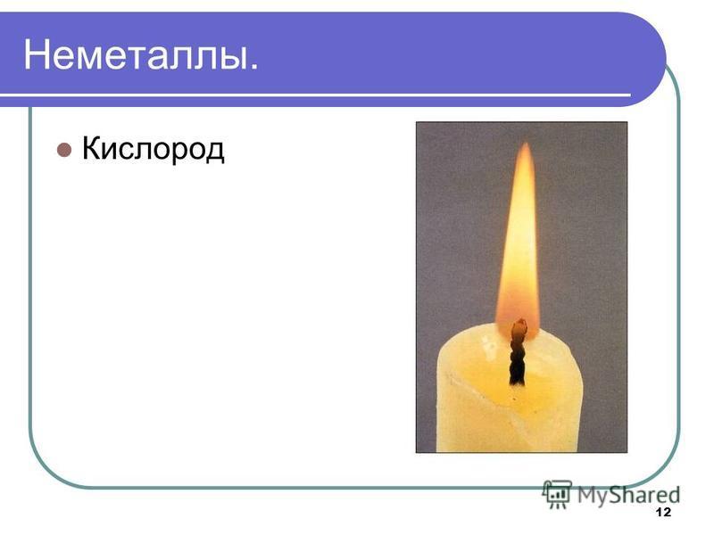 12 Неметаллы. Кислород