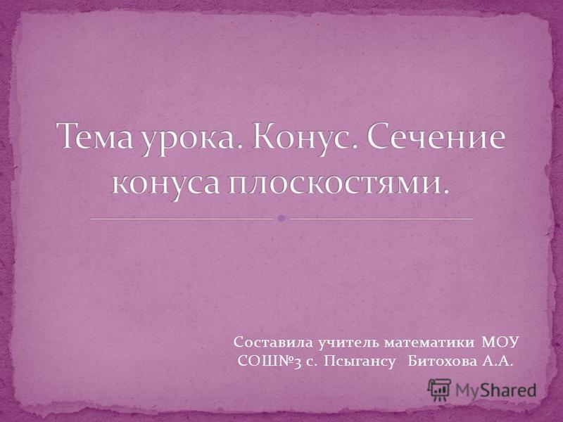 Составила учитель математики МОУ СОШ3 с. Псыгансу Битохова А.А.