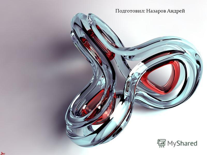 Подготовил: Назаров Андрей