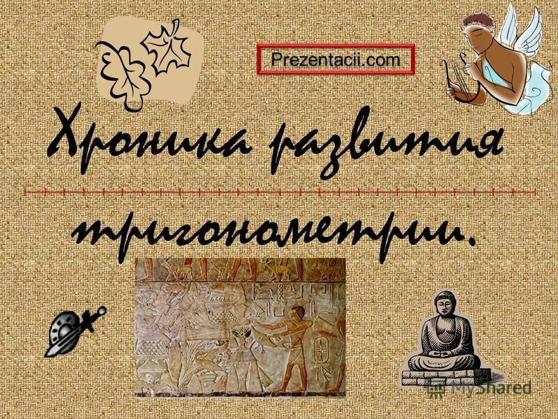 Хроника развития тригонометрии. Prezentacii.com