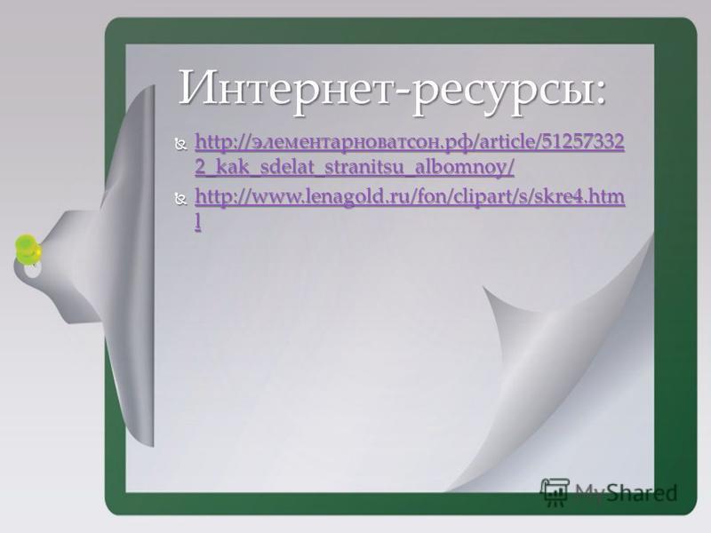 http://элементарноватсон.рф/article/51257332 2_kak_sdelat_stranitsu_albomnoy/ http://элементарноватсон.рф/article/51257332 2_kak_sdelat_stranitsu_albomnoy/ http://элементарноватсон.рф/article/51257332 2_kak_sdelat_stranitsu_albomnoy/ http://элементар